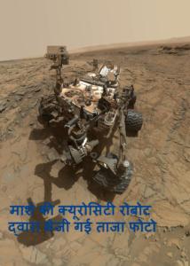 mars curiosity rover photo